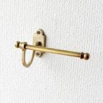 トイレットペーパーホルダー おしゃれ アンティーク 真鍮 ゴールド タオルハンガー タオルバー タオル掛け レトロな真鍮のペーパーホルダー