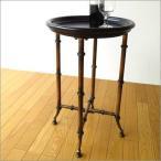 丸テーブル サイドテーブル アンティーク レトロ おしゃれ 花台 トレーテーブル 黒 ブラック 円形 モダン 木製 天然木 アイアンとウッドのトレイテーブル