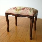 スツール 木製 椅子 玄関 おしゃれ アンティーク 腰掛け マホガニースツール 猫脚