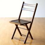 折りたたみ椅子 木製 無垢 オークフォールディングチェアー