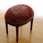 スツール アンティーク クラシック おしゃれ 椅子 いす 布張り 木製 エレガントなオーバルスツール
