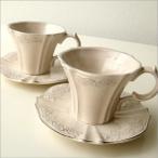 ティーカップ セット カップ&ソーサー おしゃれ コーヒーカップ 陶器 洋風 洋食器 クラシック アンティークなペアカップ ベージュ