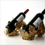 ワインホルダー ワインスタンド 卓上 おしゃれ アンティーク 1本 バロックワインホルダー ゴールド