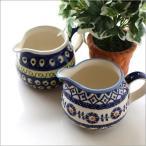 ポーランド食器 ポーリッシュポタリー Polish Pottery 陶器 ポーランド陶器のミルクピッチャー2タイプ