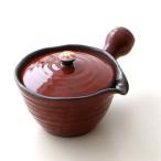 急須 きゅうす おしゃれ 陶器 かわいい 有田焼 日本製 楽らく急須 一