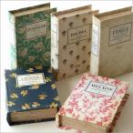本型小物入れ ブック型収納ボックス 洋書 宝箱 シークレットボックス レトロ アンティーク調 アンティークなブックボックス5タイプ
