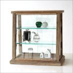 コレクションケース ガラス 木製 棚 おしゃれ アンティーク 飾り棚 マンゴーウッドガラスショーケース