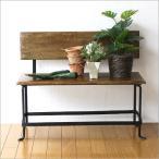ベンチ 木製 アイアン 小さい 背もたれ付き 花台 フラワースタンド 腰掛け 玄関 椅子 アイアンとウッドのミニベンチ