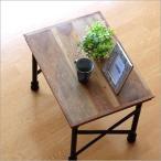ローテーブル 無垢 アイアン 木製 コンパクト ソファーサイドテーブル ベッドサイドテーブル ナイトテーブル アカシアウッドとアイアンのローテーブルA