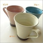 マグカップ 陶器 美濃焼 かわいい コーヒーカップ カフェ フリーカップ コップ おしゃれ マグカップ ライン