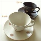 コーヒーカップ&ソーサー 陶器 おしゃれ 美濃焼 和食器 日本製 ティーカップ お皿 プレート セット カップ&ソーサ 志野ドット