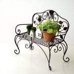 Yahoo!ギギリビングミニベンチ 花台 フラワースタンド アイアン おしゃれ かわいい アンティーク風 エレガント 小さい フラワーラック 鉢置き台 スチールアイアンのミニベンチ