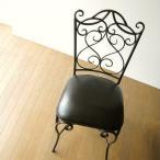 椅子 チェア アンティーク アイアンとレザーのイス