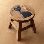 スツール 木製 椅子 いす イス ミニスツール 玄関 花台 ミニテーブル ウッドチェア おしゃれ 子供椅子 ネコさん