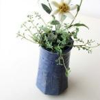 花瓶 花びん おしゃれ 花器 和陶器ベース 青釉削ぎ花入れ