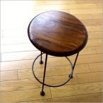 スツール 木製 丸椅子 丸イス おしゃれ 椅子 いす イス 天然木 無垢 鉄脚 家具 アジアン レトロ アンティーク (アウトレット)アイアンラウンドスツール