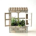 ショッピングプランター プランター おしゃれ かわいい 卓上 壁掛け レトロ ナチュラル アンティーク 雑貨 レンガ風1階建て壁掛ウッドプランター