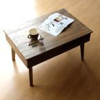 ローテーブル 木製 アンティーク レトロ おしゃれ コーヒーテーブル カフェテーブル ソファーテーブル リビングテーブル シャビーシックなコーヒーテーブル