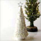 クリスマスツリー モミの木 オブジェ 置物 クリスマスドライツリー シェルパール