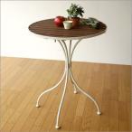 ガーデンテーブル おしゃれ アンティーク アイアン 木製 丸テーブル テラス バルコニー ホワイトアイアンとウッドのガーデンテーブル