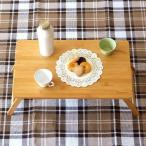 折りたたみテーブル バンブー 竹製 おしゃれ ローテーブル コンパクトテーブル ミニテーブル キャンプ ピクニック アウトドア 折り畳みバンブーテーブル S