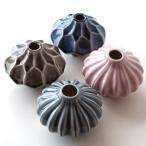 花瓶 おしゃれ 一輪挿し 陶器 フラワーベース 花器 モダン ブロステセラミックベースM 4カラー