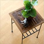 サイドテーブル 木製 おしゃれ アンティーク 棚付き 花台 アイアンとウッドの組み木テーブル