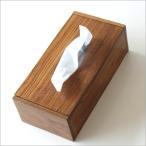 ティッシュケース 木製 おしゃれ 木 無垢 ティッシュカバー ティッシュボックス アジアン ウッド インテリア シンプル 卓上 ふた付き 古木のティッシュケース