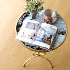 サイドテーブル おしゃれ アンティーク 丸 円形 アイアン ガラス ソファサイド ベッドサイド 丸テーブル エレガント ゴールドアイアンのサイドテーブル マーブル