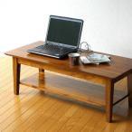 センターテーブル 木製 おしゃれ ローテーブル カフェテーブル 収納棚 モダン 無垢 チークリビングテーブル110