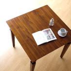 ダイニングテーブル 木製 天然木 無垢材 80×80cm 正方形 コンパクト 二人 アジアン 北欧 ナチュラル チークダイニングテーブル80