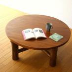 ローテーブル 座卓 ちゃぶ台 丸テーブル 木製 無垢 アジアン家具 完成品 チークラウンドフロアーテーブル90