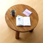 丸テーブル 木製 ちゃぶ台 ローテーブル 天然木 無垢 アジアン家具 完成品 チークラウンドテーブル60