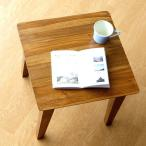 サイドテーブル 木製 カフェテーブル コーヒーテーブル 無垢 アジアン家具 完成品 チークコンパクトテーブル45
