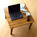 サイドテーブル 木製 カフェテーブル コーヒーテーブル 無垢 アジアン家具 完成品 チークコンパクトテーブル60