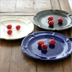 皿 プレート 益子焼 日本製 陶器 モダン おしゃれ シンプル ナチュラル パスタ皿 パスタプレート 和食器 プレートM 3カラー