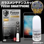 クリスタルアーマー ガラス コーティング剤 Fusso SmartPhone 3ml 1年分