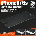 ギルドデザイン iPhone6s クリスタルアーマーラウンドエッジ液晶保護ガラスフィルム for iPhone6