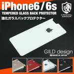 ギルドデザイン iPhone6s バックプロテクター for ソリッドバンパー iPhone6