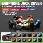 ギルドデザイン スマートフォン用 アルミ削り出しイヤホンジャックカバー iPhone SE iPhone6/6s Plus