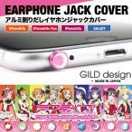 ギルドデザイン スマートフォン用 アルミ削り出しイヤホンジャックカバー ラブライブ! iPhone SE