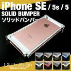 ギルドデザイン iPhoneSE ソリッドバンパー アルミスマホケース iPhone5s iPhone SE