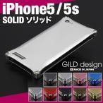 ギルドデザイン iPhone5s ソリッド アルミ スマホケース iPhone5 iPhone SE
