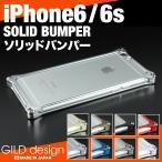ギルドデザイン iPhone6s ソリッドバンパー アルミスマホケース カバー iPhone6