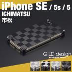 ギルドデザイン iPhoneSE 市松 アルミスマホケース iPhone5s iPhone SE