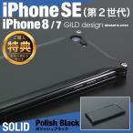 ギルドデザイン iPhone7 ソリッド ポリッシュブラック アルミスマホケース カバー iPhone7