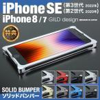 ギルドデザイン iPhone7 ソリッドバンパー アルミスマホケース カバー iPhone7
