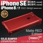 ギルドデザイン iPhone7 ソリッドバンパー マットレッド アルミスマホケース カバー iPhone7