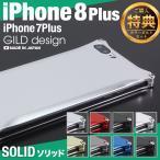 ギルドデザイン iPhone7 Plus ソリッド アルミスマホケース カバー iPhone7 プラス