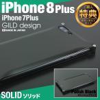 ギルドデザイン iPhone7 Plus ソリッド ポリッシュブラック アルミスマホケース カバー iPhone7 プラス